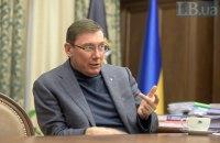 Луценко назвал число задержанных по подозрению в коррупции силовиков и прокуроров