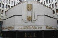 """Кримський парламент скасував своє рішення про заборону партії """"Свобода"""""""