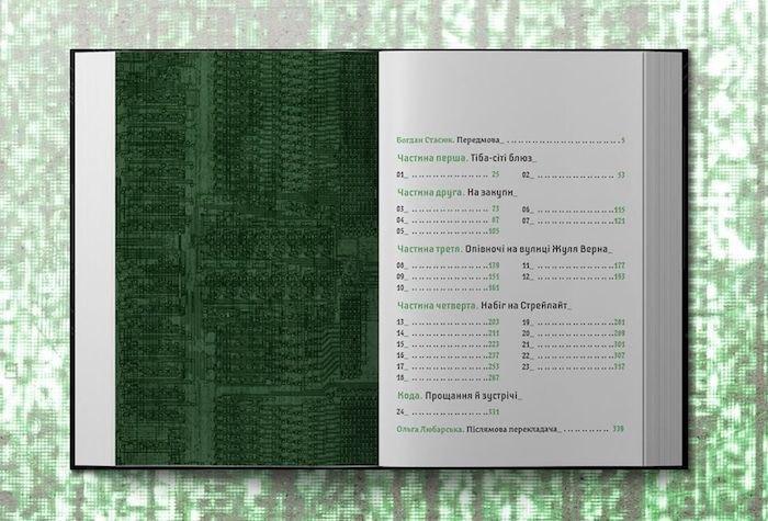 Мокап разворота с оглавлением. Для внутренних иллюстраций использованы рентгеновские снимки настоящих микроплат, предоставленные научным редактором Владимиром Анохиным