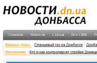 """Издание """"Новости Донбасса"""" подверглось нападению"""
