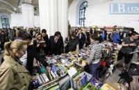 Книжный Арсенал номинировали на звание лучшего литературного фестиваля