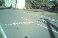 """Пограничники переносят пункт пропуска """"Меловое"""" в Луганской области на украинскую территорию"""
