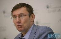 Луценко призвал вывешивать символику ЕС