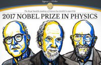 Нобелевскую премию по физике дали за обнаружение гравитационных волн
