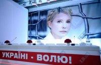 """У """"Батьківщині"""" кажуть про фальшивки від імені Тимошенко"""