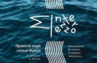 Фестиваль оповідання Intermezzo у Вінниці оголосив програму