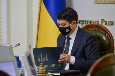 Разумков передал судебные законы на подпись Зеленскому