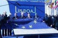 Сегодня завершится процесс ратификации Лиссабонского договора