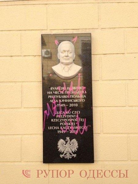 Мраморная доска Качиньскому