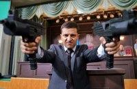 """Болгарську партію попросили видалити ролик з кадрами """"Слуги народу"""", де Зеленський розстрілює депутатів"""