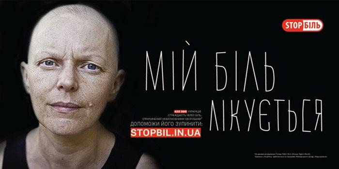Постер информационной кампании СТОПБІЛЬ фонда Відродження