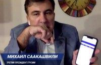 Саакашвілі заявив, що прилетить в Україну 1 квітня