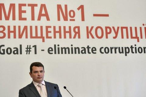 Антикорупційне бюро витратило 1,5 млн гривень на свою діяльність