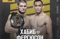 Бій року в UFC між Нурмагомедовим і Фергюсоном заборонили проводити в Нью-Йорку через коронавірус