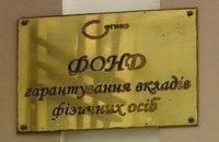 """В Україні виявили """"клон"""" Фонду гарантування вкладів"""