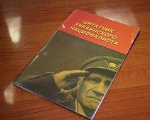 Регионал подарил посольствам «Цитатник украинского националиста»