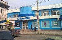 Российский центробанк отозвал лицензию у севастопольского банка ВВБ