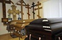 У Черкасах проти власника ритуального бюро відкрили справу через знижки для клієнтів-євреїв