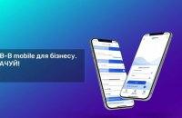 Юрій Кралов: МТБ БАНК представив мобільний додаток MTB-B mobile для бізнесу з унікальним функціоналом