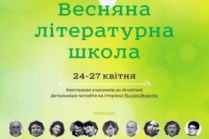 У Києві пройде літературна школа за участю відомих українських письменників