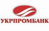 """""""Укрпромбанк"""" тоже обнародовал списки должников"""
