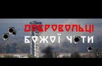 """У прокат вийшов новий фільм про """"кіборгів"""" із ДУК """"Правий сектор"""""""