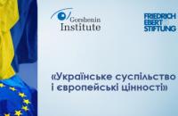 """Институт Горшенина и Фонд Фридриха Эберта презентовали в Берлине результаты опроса """"Украинское общество и европейские ценности"""""""