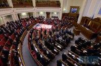 """Во фракцию """"Батькивщина"""" вошли 99 народных депутатов"""
