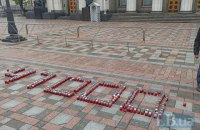 У Верховной Рады провели акцию за отставку Степанова