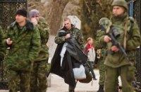 Крым – это люди