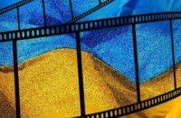 ВР приняла закон о присоединении Украины к европейскому фонду поддержки кинематографа