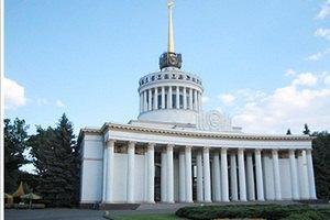 Экспоцентр Украина решил вернуть бренд ВДНХ