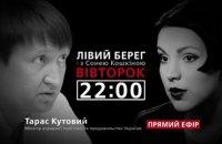 """Тарас Кутовий - гість програми """"Лівий берег"""""""