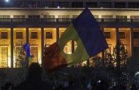 Парламент Румынии единогласно поддержал инициативу о референдуме по борьбе с коррупцией