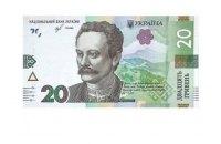 Нацбанк ввів в обіг оновлену 20-гривневу банкноту