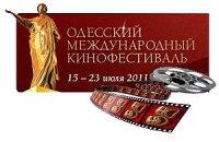 Второй Одесский кинофестиваль объявил программу