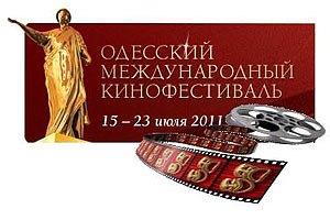 Держава дала 1,5 млн грн на Одеський кінофестиваль
