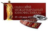 Государство дало 1,5 млн грн на Одесский кинофестиваль
