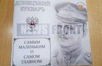 """В Донецке выпустили """"букварь"""" с Путиным и боевиками """"ДНР"""""""
