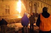 Осколки пам'яті. 29 січня. Акція протесту в Черкасах