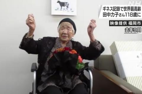Найстарішій мешканці планети виповнилося 118 років