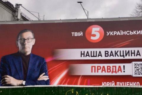 """Луценко будет вести политическое шоу на """"5 канале"""""""