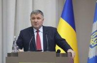 Аваков анонсировал запуск двух масштабных проектов МВД