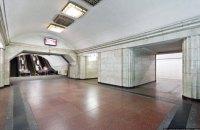 """На метро """"Арсенальная"""" начинают ремонт эскалаторов, который продлится до 2020 года"""