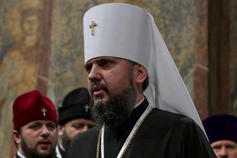 Вселенський патріарх запросив Епіфанія на Фанар для вручення томосу