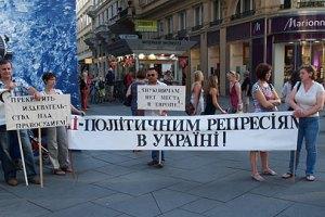 В Вене прошла акция в поддержку Юлии Тимошенко