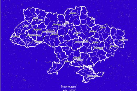 В Україні створили атлас нового адміністративно-територіального устрою