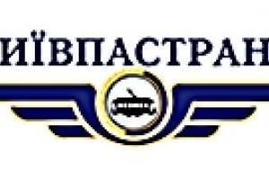 Депутаты установили размер статутного фонда «Киевпасстранса»