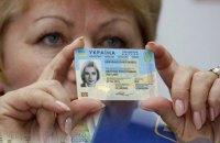 Кабмин выделяет 50 млн гривен на введение ID-карт