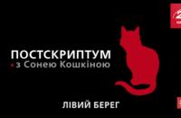 Постскриптум. Те, кто мешает жить